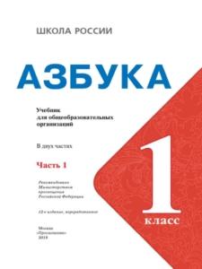 Азбука 1 класс школа России 1 часть