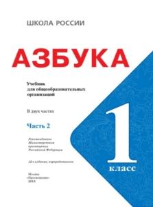 Азбука 1 класс школа России 2 часть
