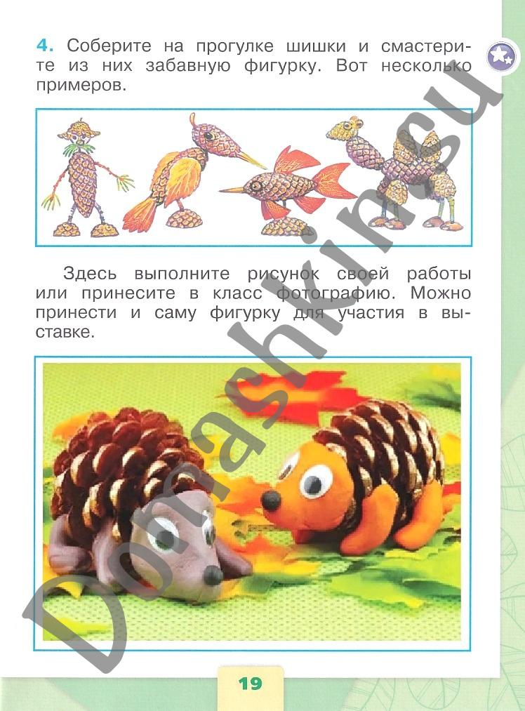 ГДЗ Окружающий мир 1 класс рабочая тетрадь Плешаков 1 часть страница 19