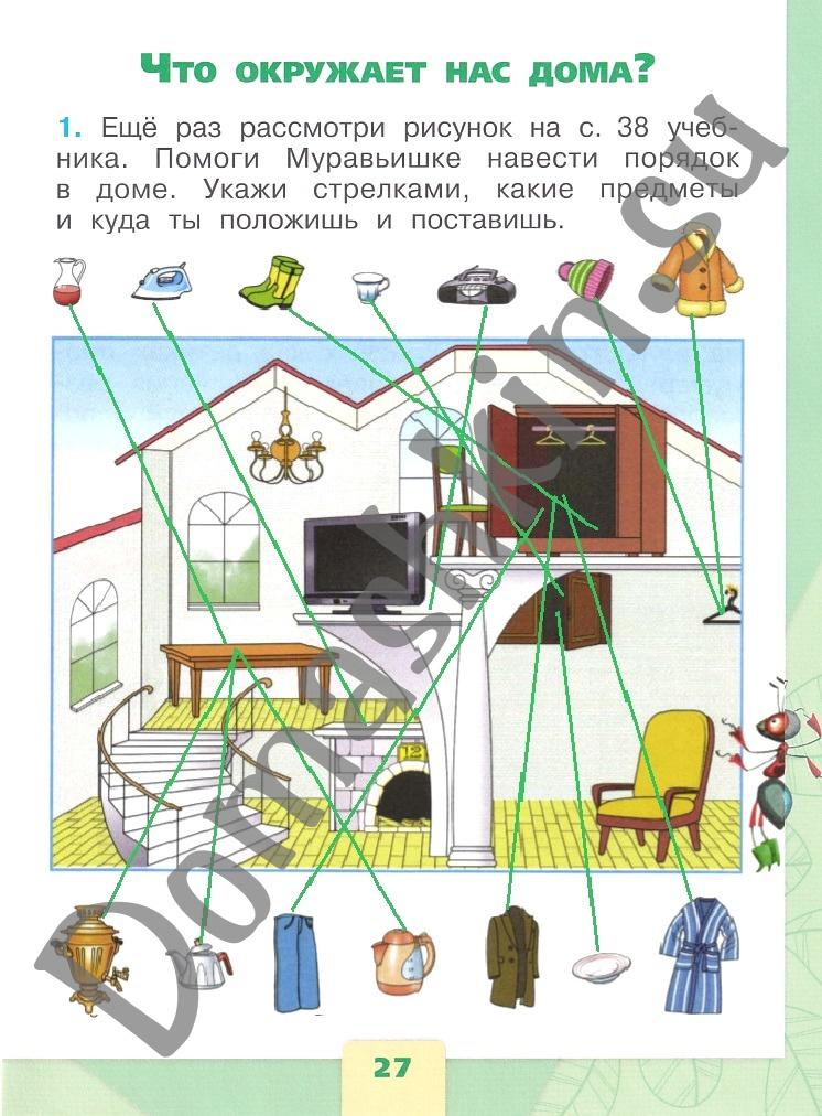 ГДЗ Окружающий мир 1 класс рабочая тетрадь Плешаков 1 часть страница 27