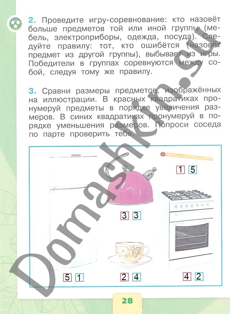 ГДЗ Окружающий мир 1 класс рабочая тетрадь Плешаков 1 часть страница 28