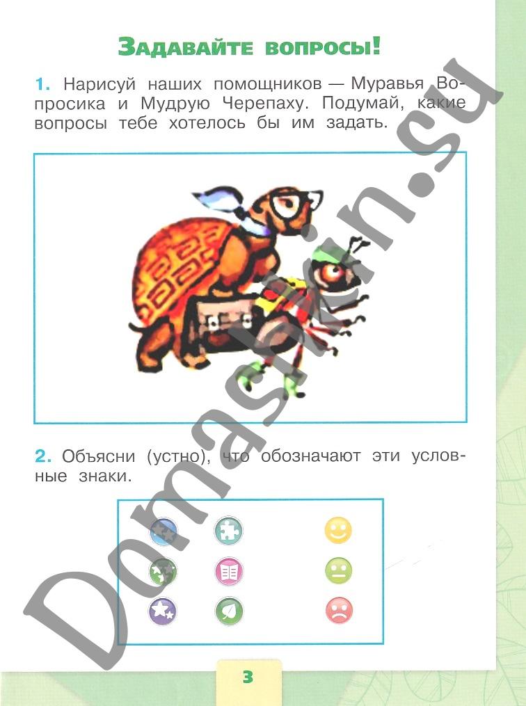 ГДЗ Окружающий мир 1 класс рабочая тетрадь Плешаков 1 часть страница 3