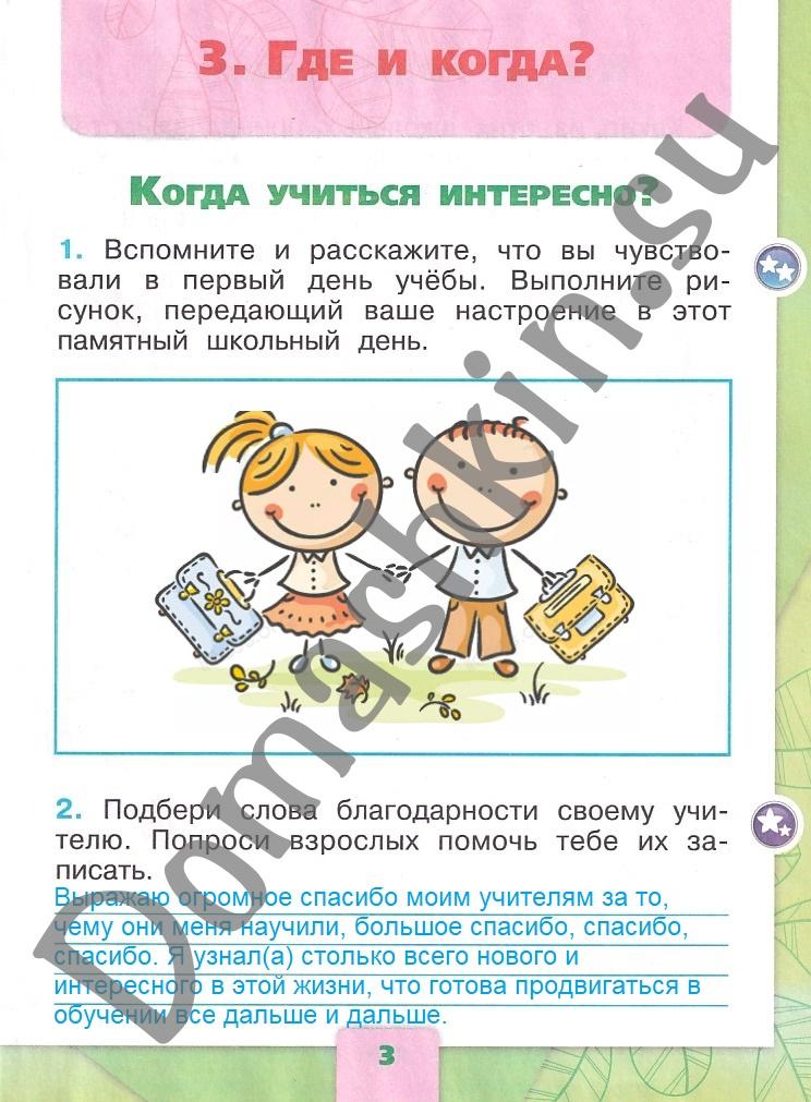 ГДЗ Окружающий мир 1 класс рабочая тетрадь Плешаков 2 часть страница 3