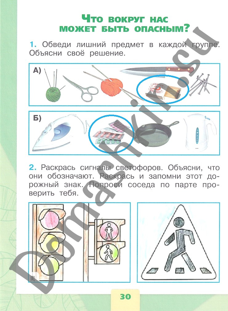 ГДЗ Окружающий мир 1 класс рабочая тетрадь Плешаков 1 часть страница 30