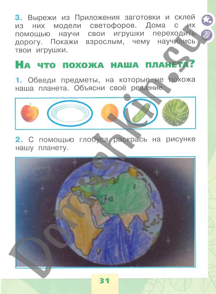 ГДЗ Окружающий мир 1 класс рабочая тетрадь Плешаков 1 часть страница 31