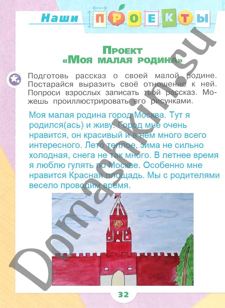 ГДЗ Окружающий мир 1 класс рабочая тетрадь Плешаков 1 часть страница 32