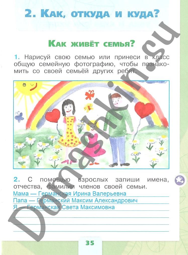 ГДЗ Окружающий мир 1 класс рабочая тетрадь Плешаков 1 часть страница 35