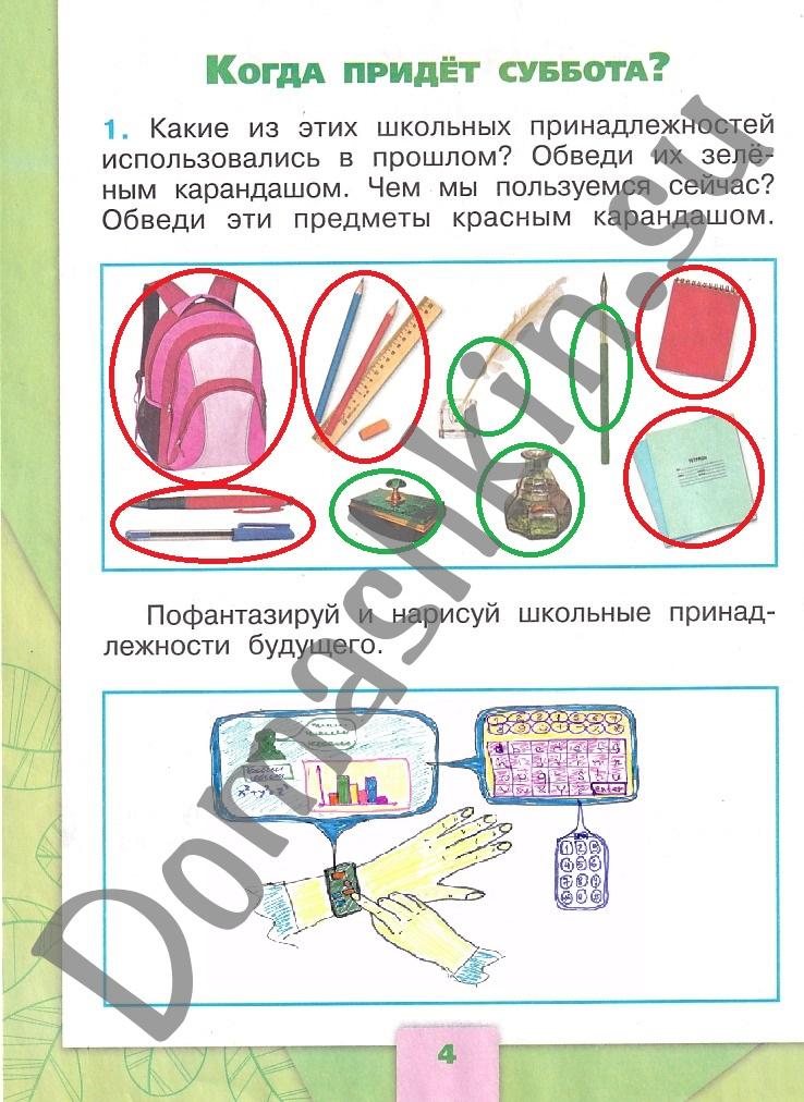 ГДЗ Окружающий мир 1 класс рабочая тетрадь Плешаков 2 часть страница 4