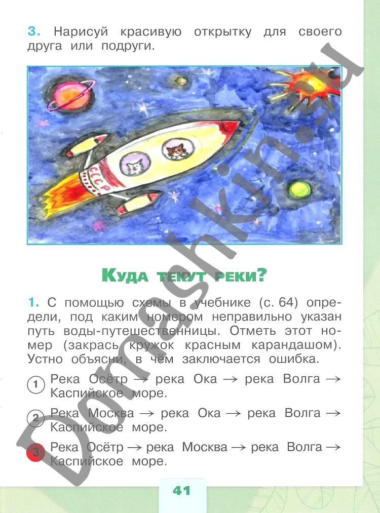 ГДЗ Окружающий мир 1 класс рабочая тетрадь Плешаков 1 часть страница 41