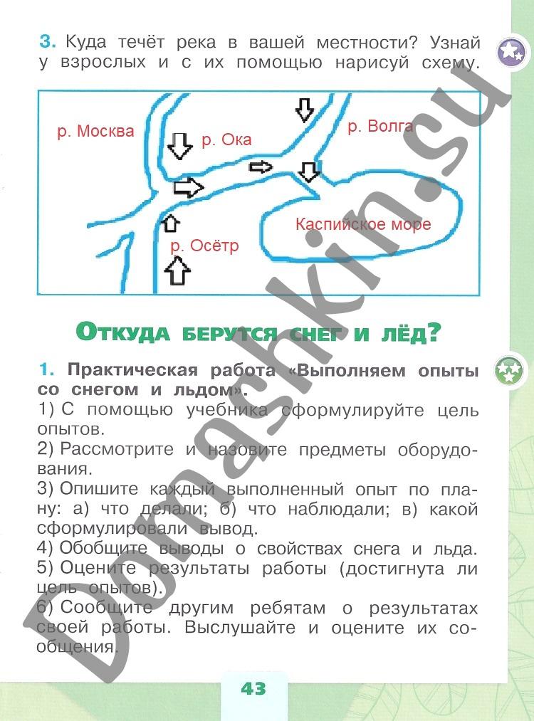 ГДЗ Окружающий мир 1 класс рабочая тетрадь Плешаков 1 часть страница 43