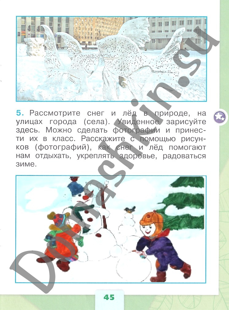 ГДЗ Окружающий мир 1 класс рабочая тетрадь Плешаков 1 часть страница 45