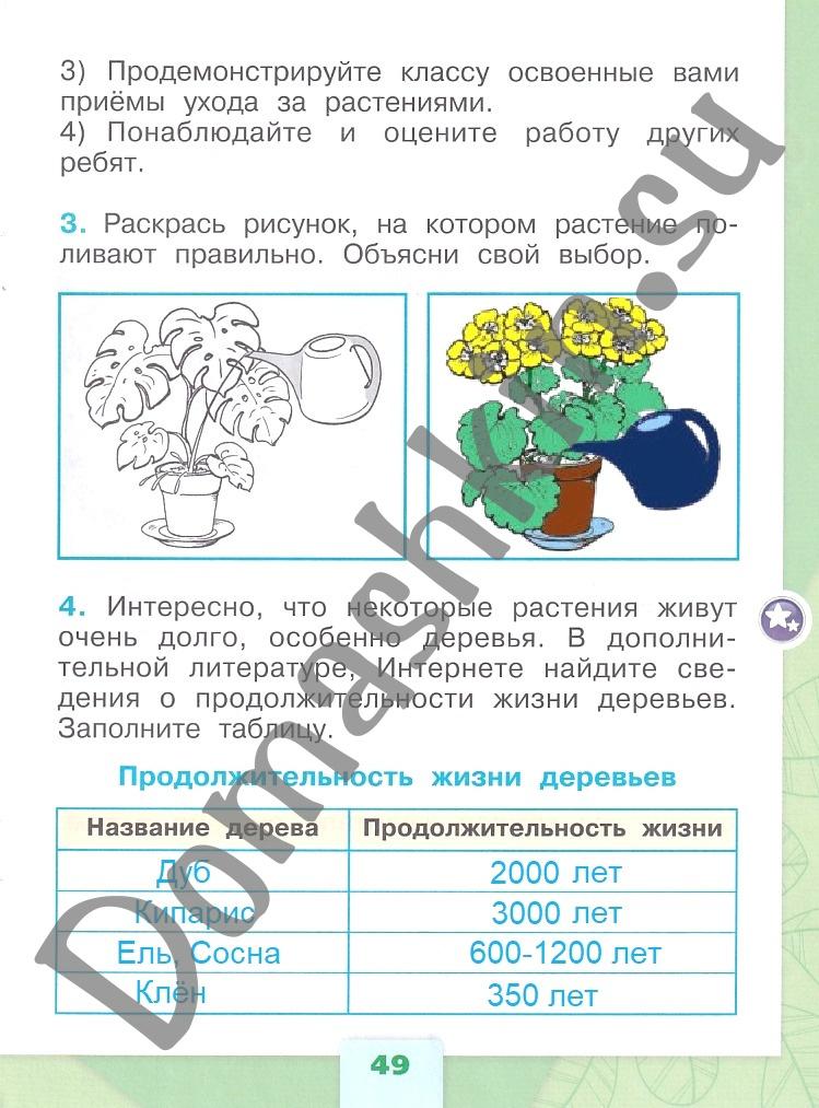 ГДЗ Окружающий мир 1 класс рабочая тетрадь Плешаков 1 часть страница 49