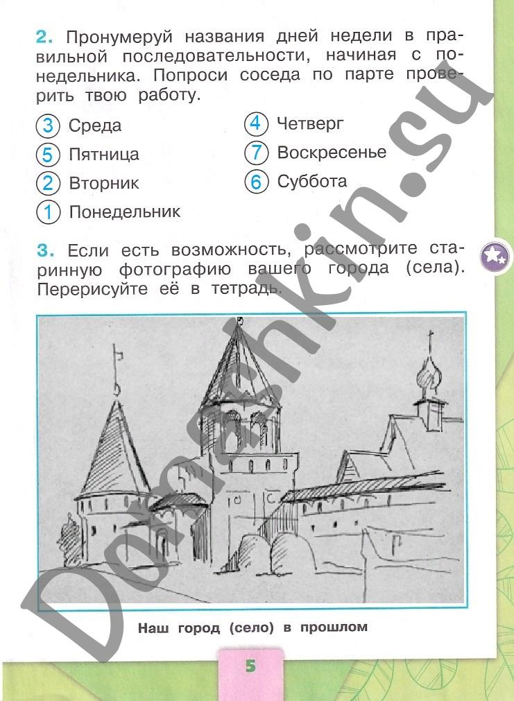 ГДЗ Окружающий мир 1 класс рабочая тетрадь Плешаков 2 часть страница 5