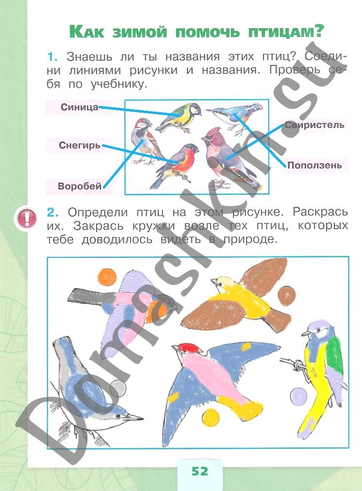 ГДЗ Окружающий мир 1 класс рабочая тетрадь Плешаков 1 часть страница 52