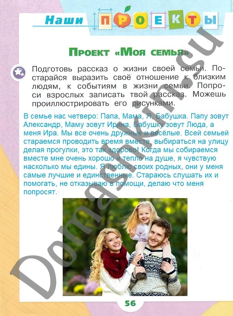 ГДЗ Окружающий мир 1 класс рабочая тетрадь Плешаков 1 часть страница 56