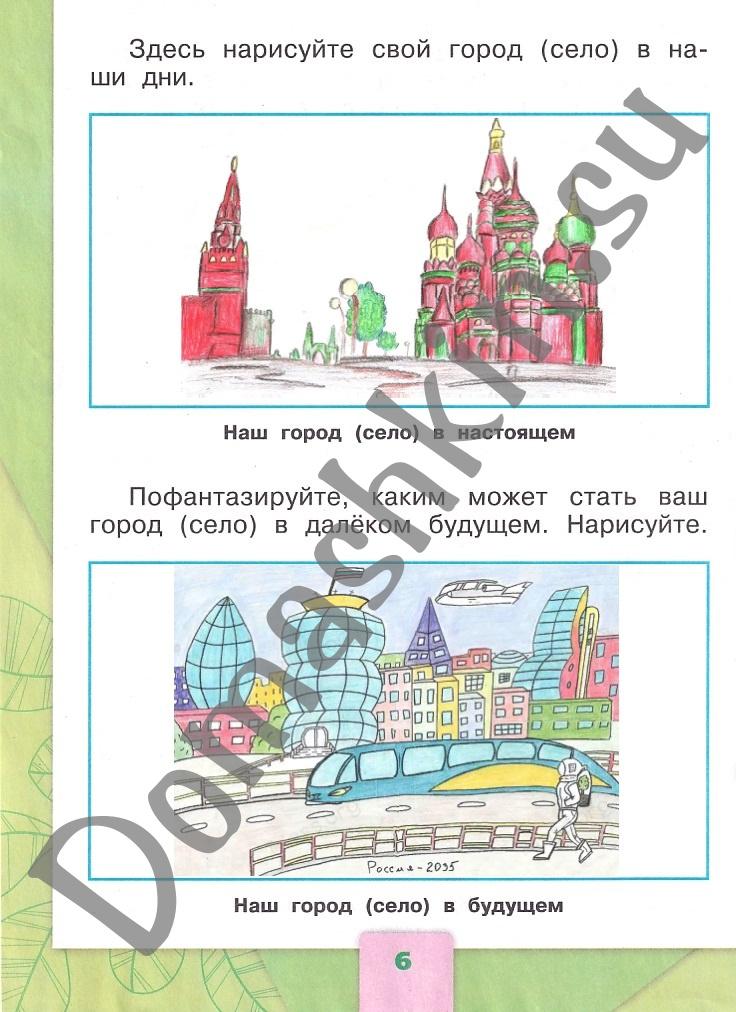 ГДЗ Окружающий мир 1 класс рабочая тетрадь Плешаков 2 часть страница 6