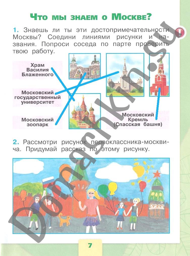 ГДЗ Окружающий мир 1 класс рабочая тетрадь Плешаков 1 часть страница 7