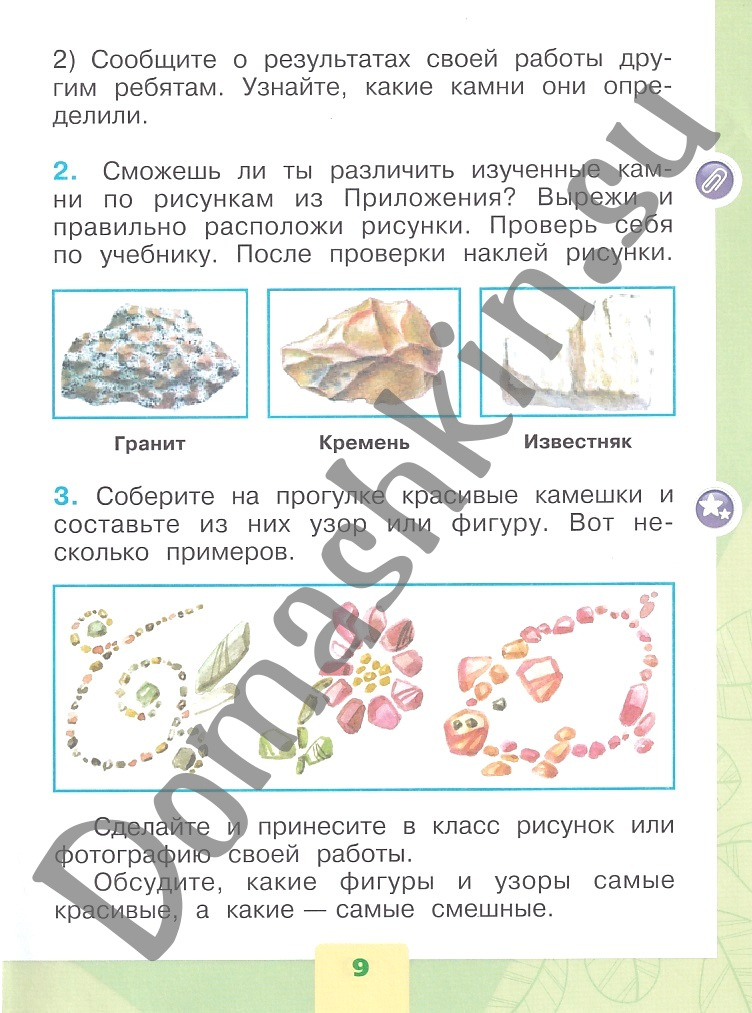 ГДЗ Окружающий мир 1 класс рабочая тетрадь Плешаков 1 часть страница 9
