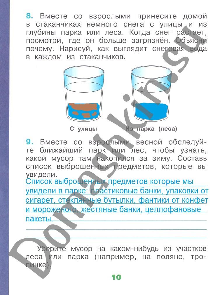 ГДЗ Окружающий мир 1 класс научный дневник Плешаков страница 10