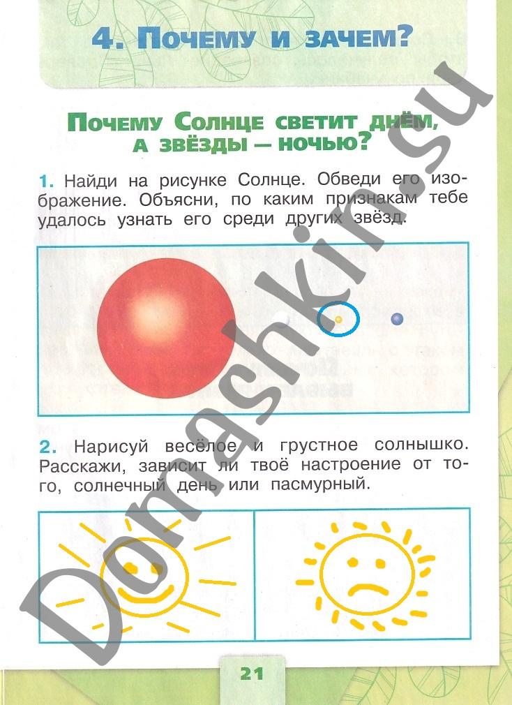 ГДЗ Окружающий мир 1 класс рабочая тетрадь Плешаков 2 часть страница 21