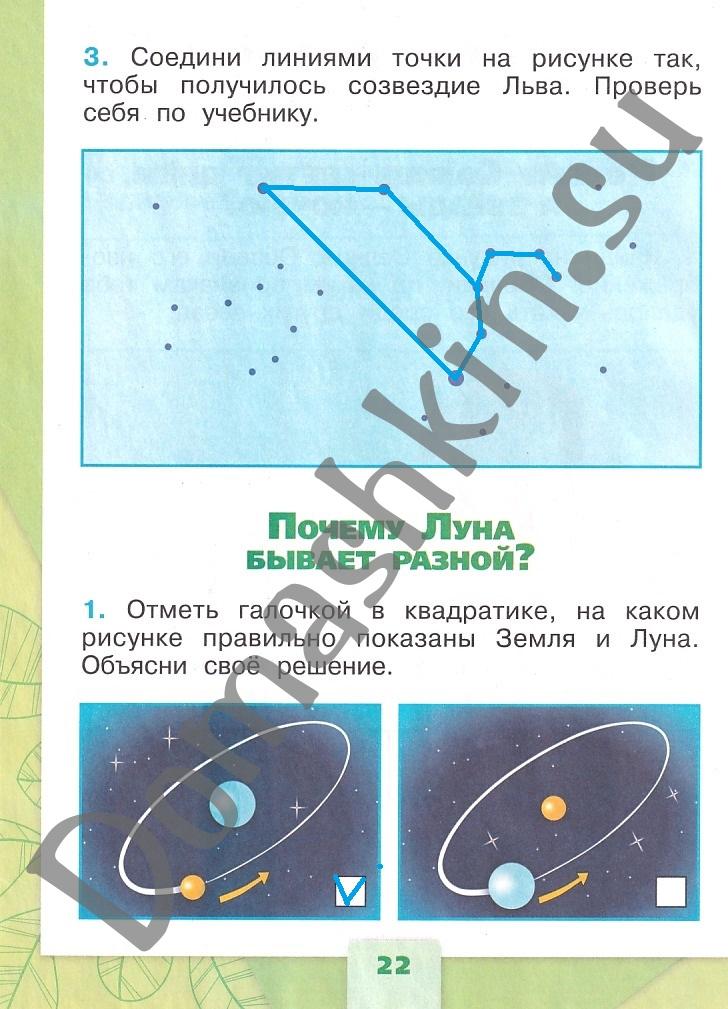ГДЗ Окружающий мир 1 класс рабочая тетрадь Плешаков 2 часть страница 22