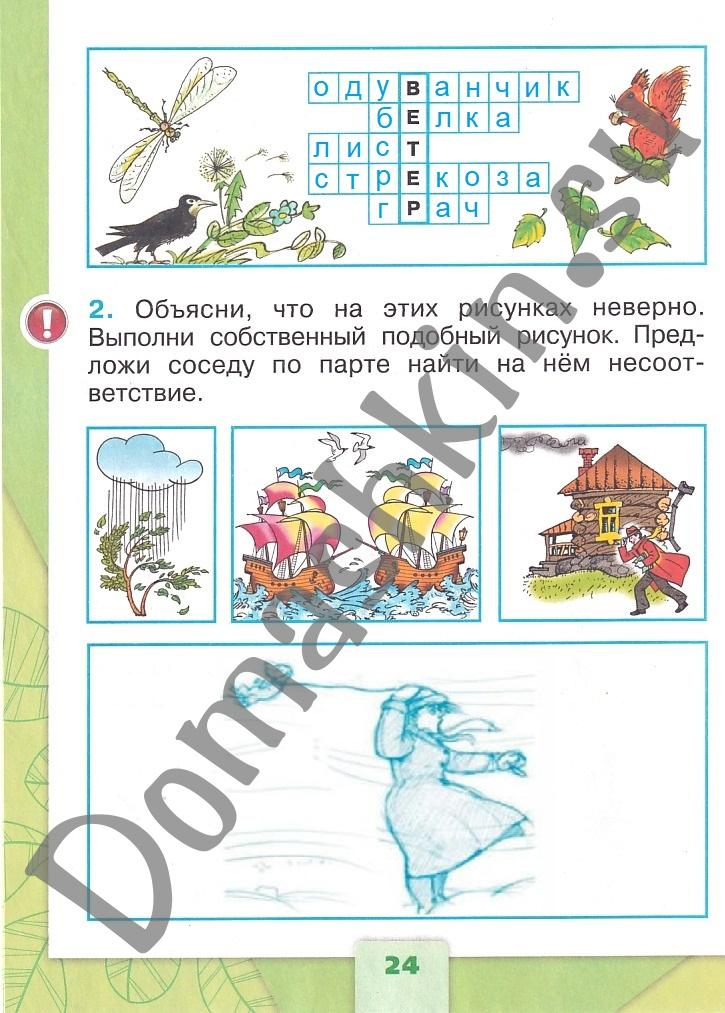 ГДЗ Окружающий мир 1 класс рабочая тетрадь Плешаков 2 часть страница 24