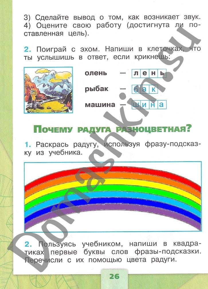 ГДЗ Окружающий мир 1 класс рабочая тетрадь Плешаков 2 часть страница 26