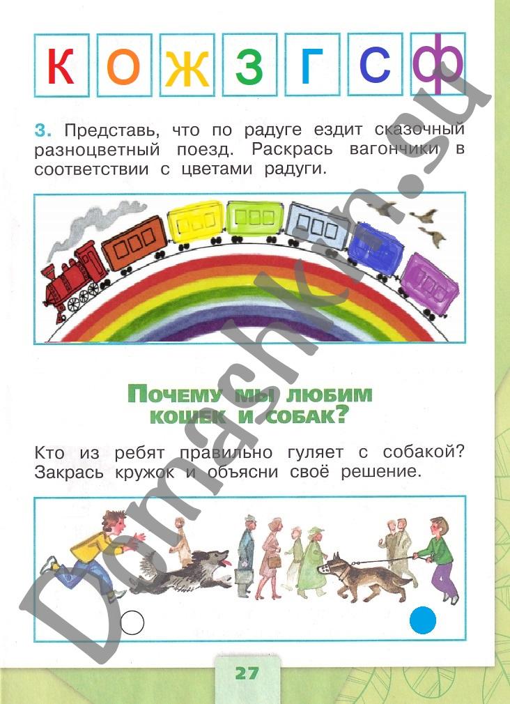 ГДЗ Окружающий мир 1 класс рабочая тетрадь Плешаков 2 часть страница 27