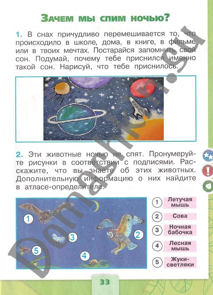 ГДЗ Окружающий мир 1 класс рабочая тетрадь Плешаков 2 часть страница 33