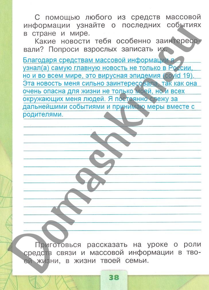 ГДЗ Окружающий мир 1 класс рабочая тетрадь Плешаков 2 часть страница 38