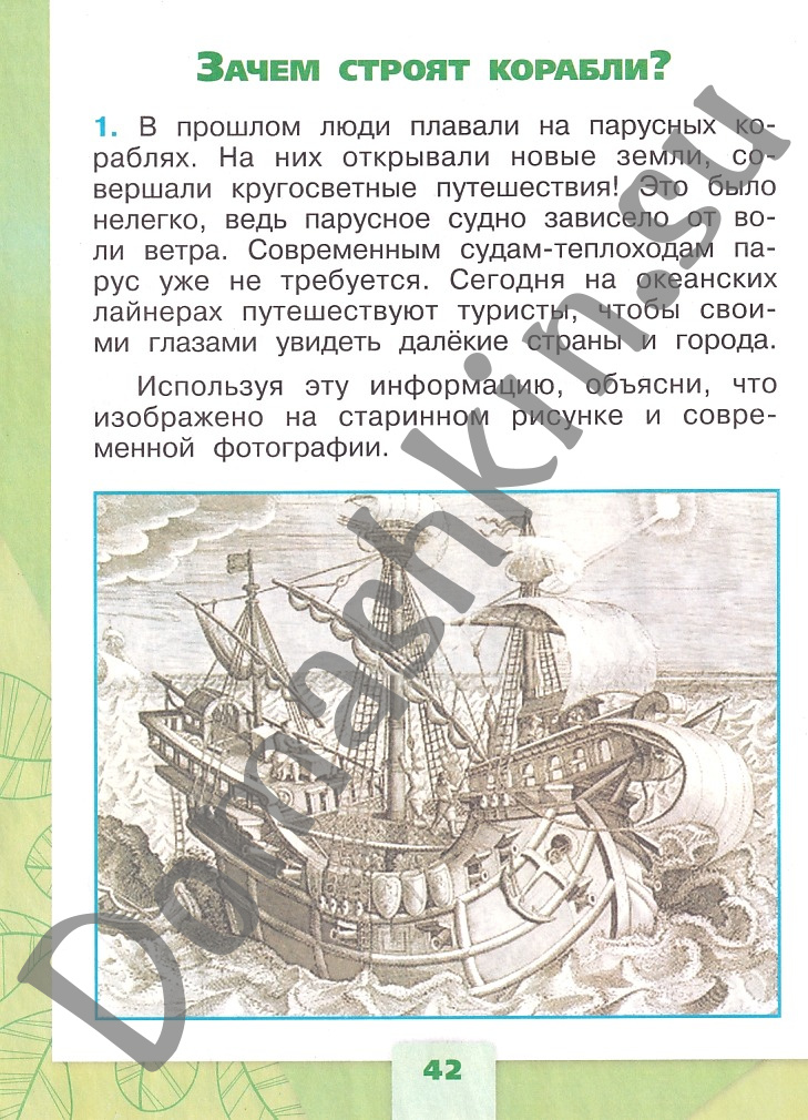 ГДЗ Окружающий мир 1 класс рабочая тетрадь Плешаков 2 часть страница 42