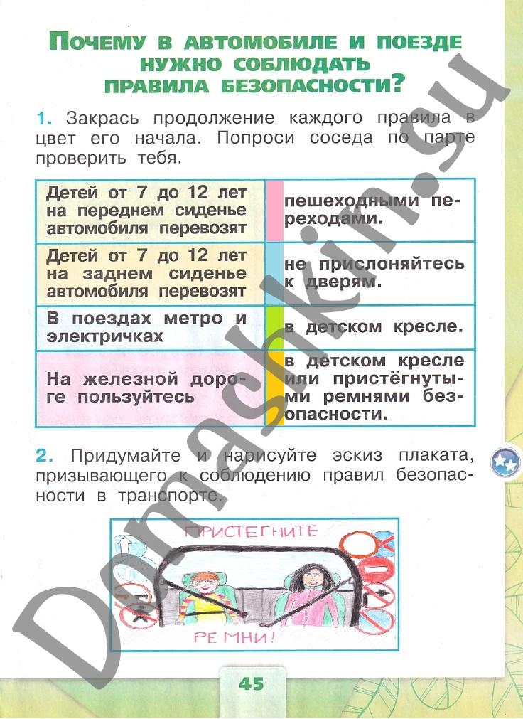 ГДЗ Окружающий мир 1 класс рабочая тетрадь Плешаков 2 часть страница 45