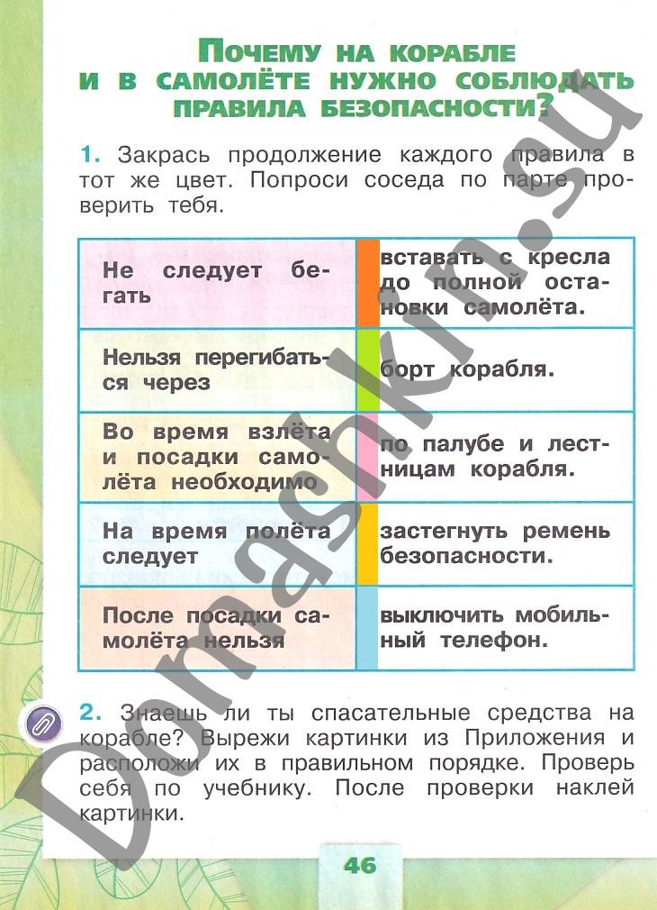 ГДЗ Окружающий мир 1 класс рабочая тетрадь Плешаков 2 часть страница 46