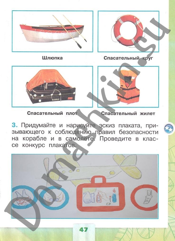ГДЗ Окружающий мир 1 класс рабочая тетрадь Плешаков 2 часть страница 47