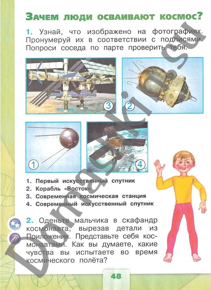 ГДЗ Окружающий мир 1 класс рабочая тетрадь Плешаков 2 часть страница 48