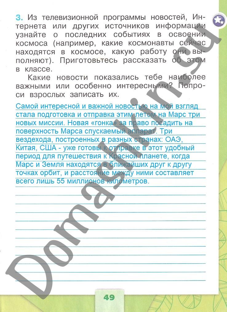 ГДЗ Окружающий мир 1 класс рабочая тетрадь Плешаков 2 часть страница 49