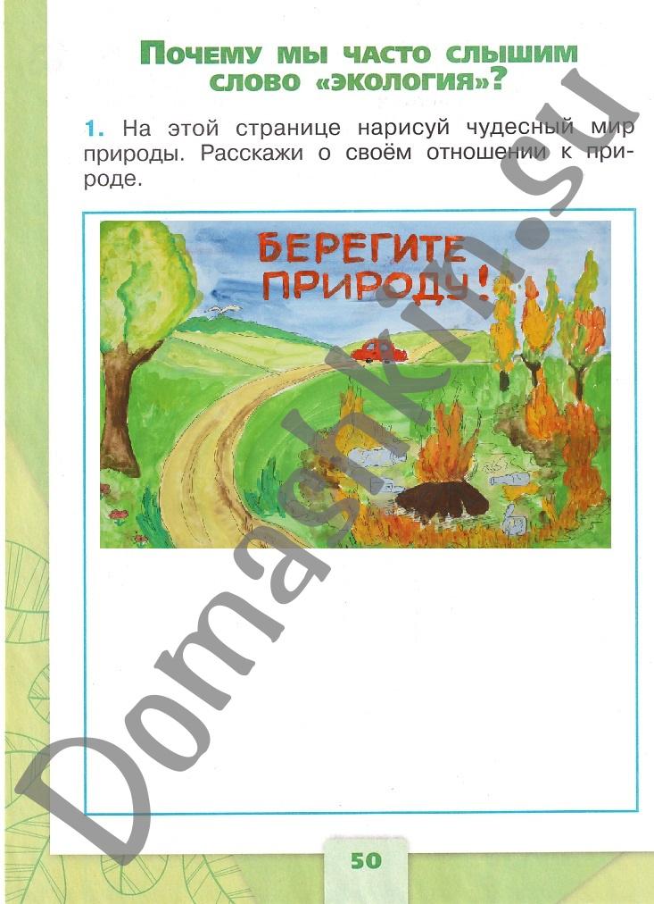 ГДЗ Окружающий мир 1 класс рабочая тетрадь Плешаков 2 часть страница 50