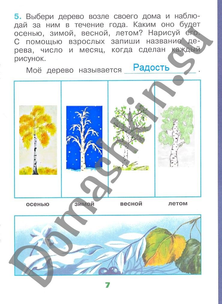 ГДЗ Окружающий мир 1 класс научный дневник Плешаков страница 7