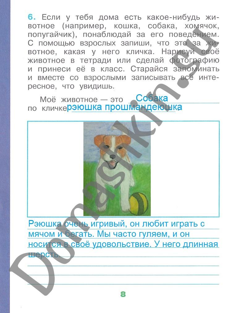 ГДЗ Окружающий мир 1 класс научный дневник Плешаков страница 8