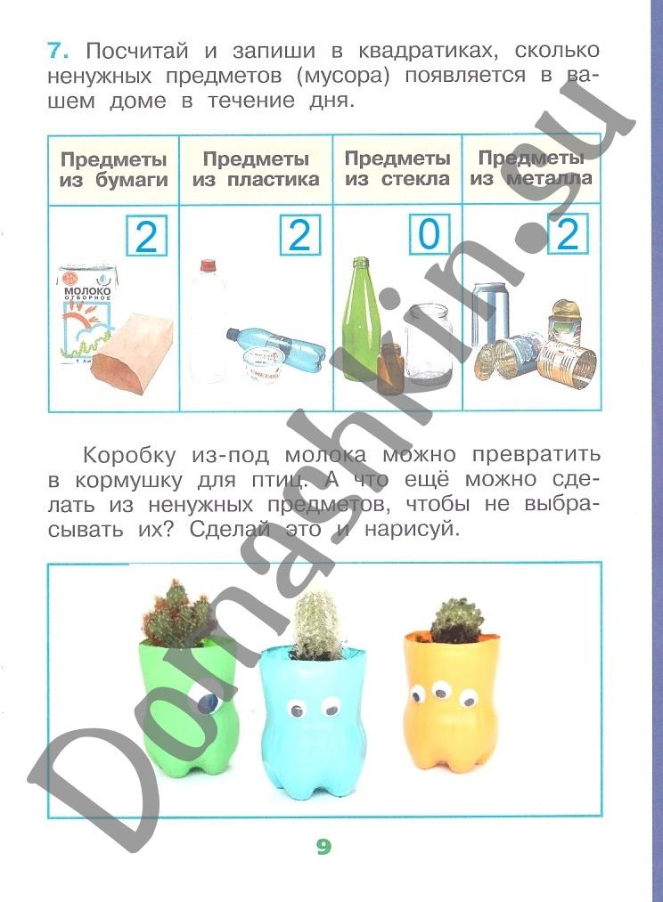 ГДЗ Окружающий мир 1 класс научный дневник Плешаков страница 9