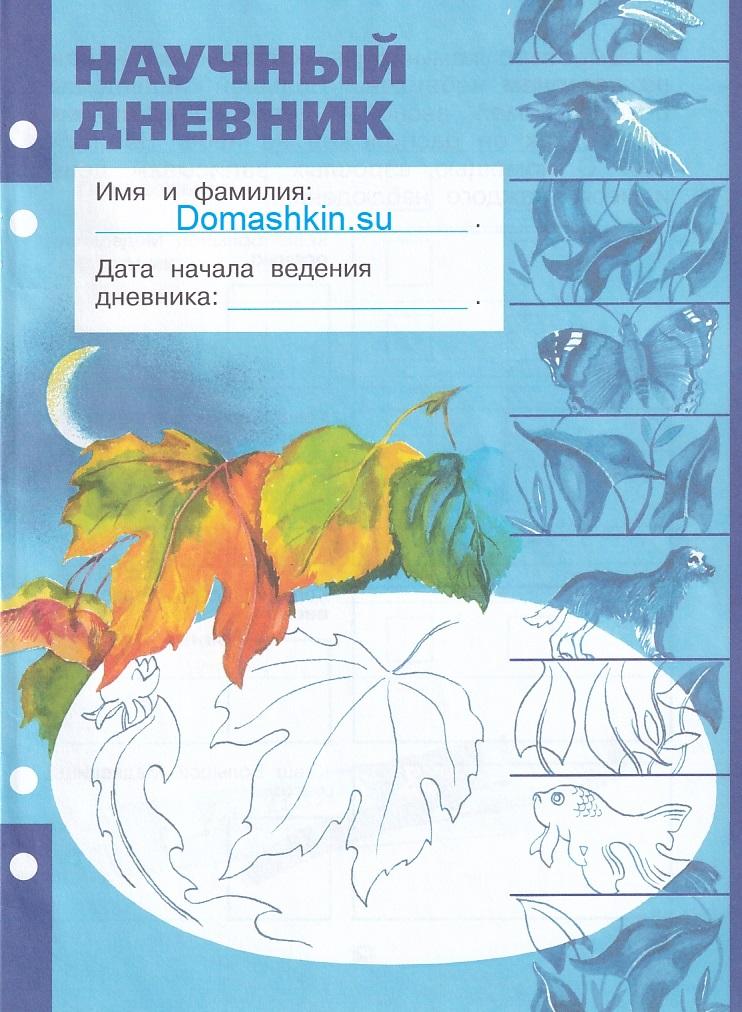 Окружающий мир 1 класс научный дневник Плешаков