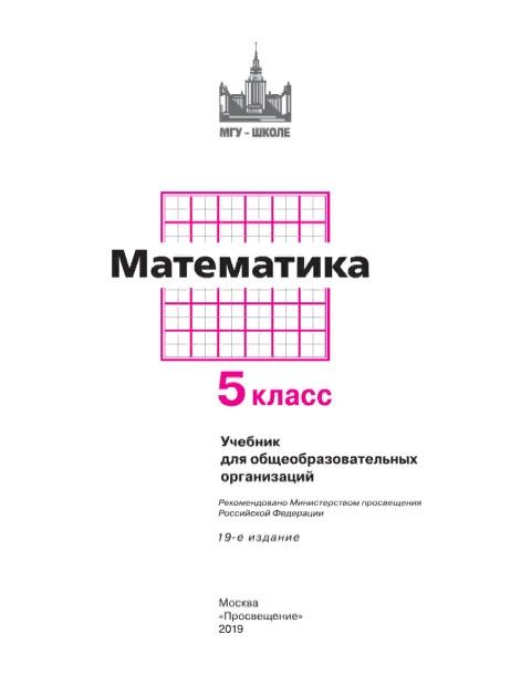Математика 5 класс учебник Никольский, Потапов