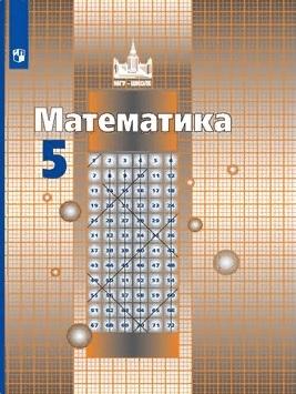 Математика 5 класс учебник Никольский
