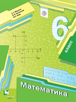 Математика 6 класс учебник Мерзляк