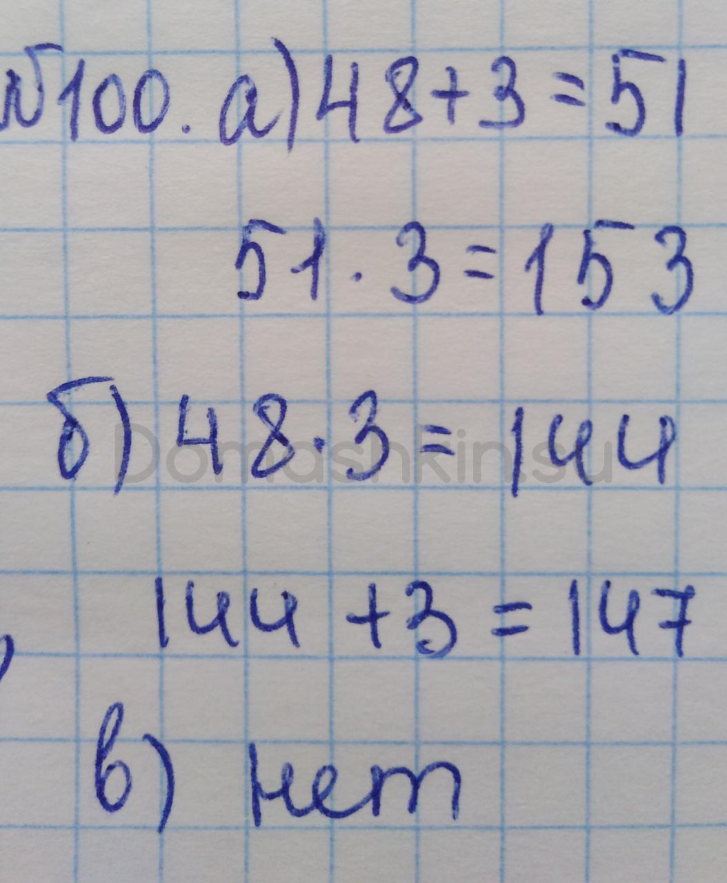 Математика 5 класс учебник Никольский номер 100 решение