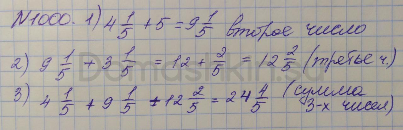 Математика 5 класс учебник Никольский номер 1000 решение
