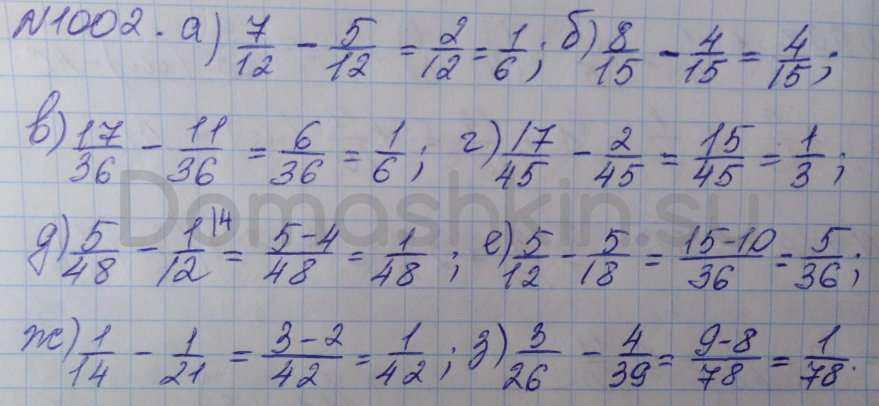 Математика 5 класс учебник Никольский номер 1002 решение