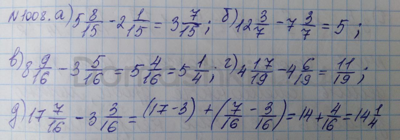 Математика 5 класс учебник Никольский номер 1008 решение