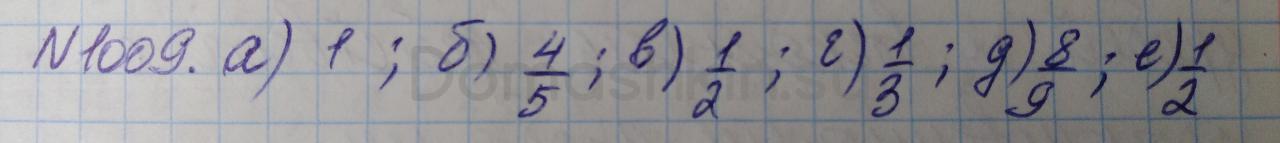 Математика 5 класс учебник Никольский номер 1009 решение