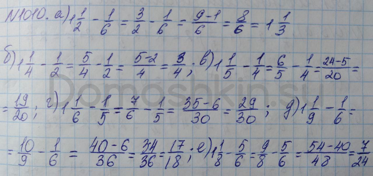 Математика 5 класс учебник Никольский номер 1010 решение